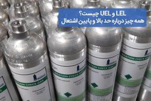 LEL و UEL چیست؟ | همه چیز درباره حد بالا و پایین اشتعال گازها
